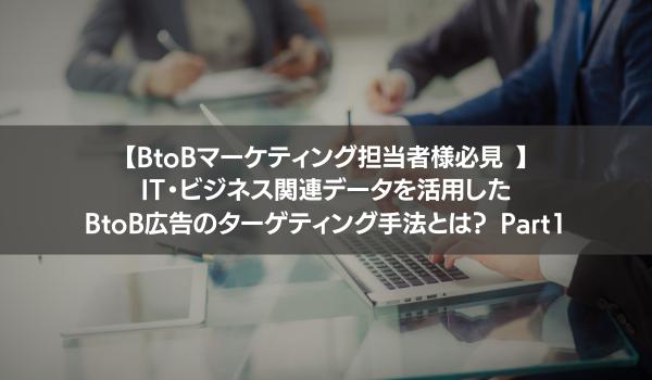 【BtoBマーケティング担当者様必見 】IT・ビジネス関連データを活用したBtoB広告のターゲティング手法とは?(part1)