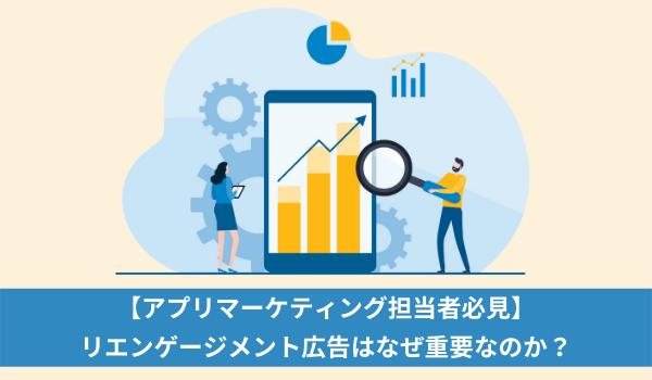 アプリ_リエンゲージメント広告
