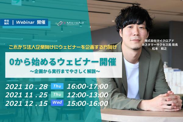 株式会社マイクロアド customer success局松本和之 (400 x 235 px) (1)-1