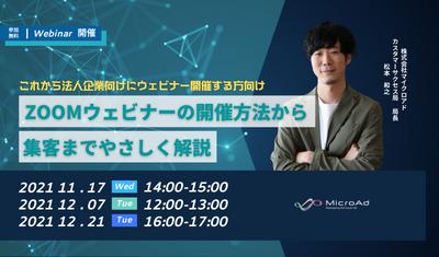 株式会社マイクロアド customer success局松本和之 (400 x 235 px) (3)