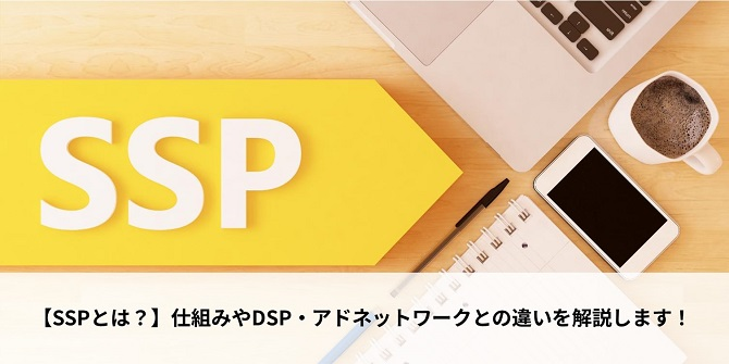 SSPとは?背景画像